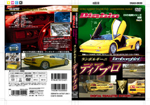 Name car serie bessatsu VOL. 5 Lamborghini Diablo