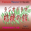 Pavilion No. 2 story rehearsal of Kikyo-radio drama