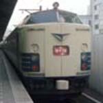"""Express ' Yu-zuru No.5 """"ride"""