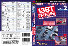 Japan succeeded オーバーホール & tune-up VOL.2 13BT RE engine combined with Reprint Edition maintenance series 2007