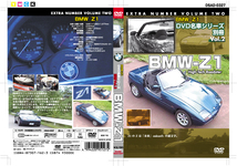 Name car serie supplemental VOL. 2 BMW-Z1