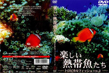 楽しい熱帯魚たち トロピカルフィッシュ Vol.2