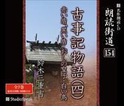 "Reading road miekichi Suzuki, ""the story of the Kojiki [11] White Bird"""