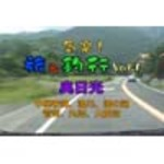 Comodo! Travel & fishing line Vol.1 Oku-Nikko: Lake Chuzenji and round swamp, suganuma adorn Marsh and lake water of Yukawa >