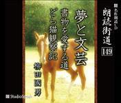 Reading road books to love Michi Kunio Yanagita