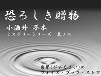 【白犀(びゃくさい)】 『恐ろしき贈物』小酒井 不木 ミステリーシリーズ 其ノ二