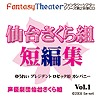 Sendai Sakura gumi tanpenshu Rosetta Princess