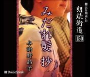 """Reading road """"disorder hair extract"""" give Akiko Yosano"""