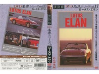 Lotus Elan DVD name car Series Vol 17