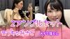 [Discount set] Etchanamisato -Makeup Remover- [Full Body / Parts Up 2]