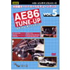 Japan succeeded overhaul & tune-up VOL.5 AE86 (levitra) TUNE-UP Reprint Edition maintenance series 2007