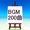 Royalty-free 200 songs BGM MP3