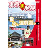 And the rediscovery of the Tokyo stroll and hot springs tour 1 (great Edo hot springs story)