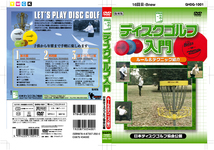 Introduces disc golf primer ルール & テクニック