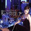 [Jazz album] My Winter Wonderland (my Christmas) /Yoko Sikes Yoko Saïx (all 16 songs)