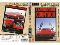 Lamborghini Countach DVD name vehicles series, Vol 8