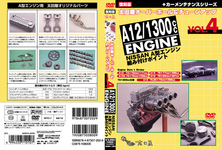 Japan succeeded オーバーホール & tune-up VOL.4 NISSAN A type engine combined with point ( A12 1300CC ) Reprint Edition maintenance series 2007
