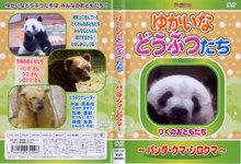 ゆかいなどうぶつたち ~パンダ・クマ・シロクマ~