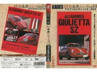 DVD name car Series Vol 14 Alfa Romeo Giulietta SZ