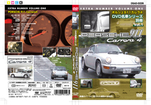 Name car serie bessatsu VOL. 1 Porsche 911 Carrera 4