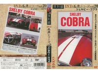 DVD name car Series Vol 20 Shelby Cobra