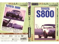 DVD name car Series Vol.3 Toyota S800