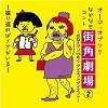 Riddles controller Street Theatre 2-it's best to no man vs second Megu - diet diet--