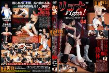 リョナFight!〜敗者レズレ○プデスマッチ〜04