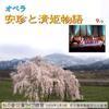 Opera Xian Jin and Qing Princess story 9 / 9