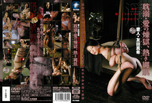Indulgence-love in purgatory, the heat rope skin