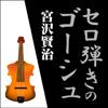 宮澤賢治 01