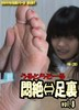 悶絶 ⇔ foot soles vol.8 (HD quality)