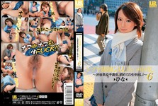 Shibuya uniform GAL bareback cum-Shibuya school girl of the students during the first time out! -6 Chicken