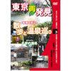 与东京漫步和温泉旅游 3 (前场热盒水部) 的再发现