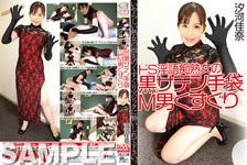 Do S Malignant Milky Woman · Prostate of Kana Shio river & Kameko Electricity Accident Satin Gloves Handjob