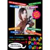 TOKYO PORNO DAYS act.5 Kimura Nozomi (TPD-05)
