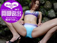 おんなのこ通信【艶】 桜木りかこ vol.2