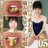 口中充滿個性的主人·Hiiragi Minami酥脆咀嚼小吃咀嚼