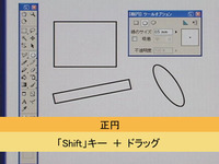 Manga Studio Pro3.0 using course rectangle / ellipse / polygon