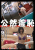 Public nudity 31 people being manipulated by shame リモバイ