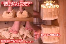 I crush 16 bread rolls!