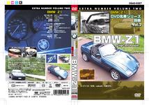 名車シリーズ別冊VOL.2 BMW -Z1