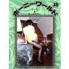 ホーニーワールド 49 DVHW-049 Horny Club 49