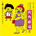 Riddles controller Street Theatre 2-it's best to no man vs second Megu - diet diet--