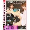 MV-081 fetish clinic