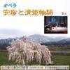 Opera Xian Jin and Qing Princess stories 3 / 9