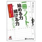 一冊のノートで始める力・続ける力をつける