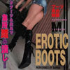 EROTIC BOOTS dampness getting stuffy in long boots & leg points stepped!