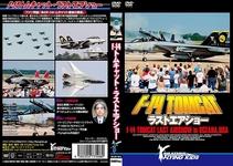 F-14 Tomcat, ラストエア show