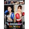 ウィニングガールミックスボクシングドミネーションファイト Vol.01